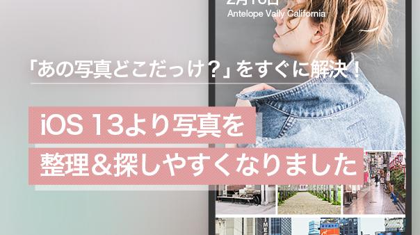 「あの写真どこだっけ?」をすぐに解決!iOS 13より写真を整理&探しやすくなりました