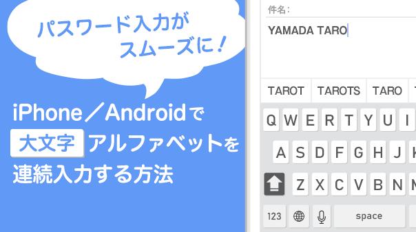 パスワード入力がスムーズに!iPhone/Androidで大文字アルファベットを連続入力する方法