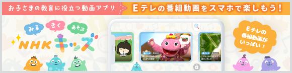 Eテレの番組動画をスマホで楽しもう!お子さまの教育に役立つ動画アプリ「NHKキッズ」