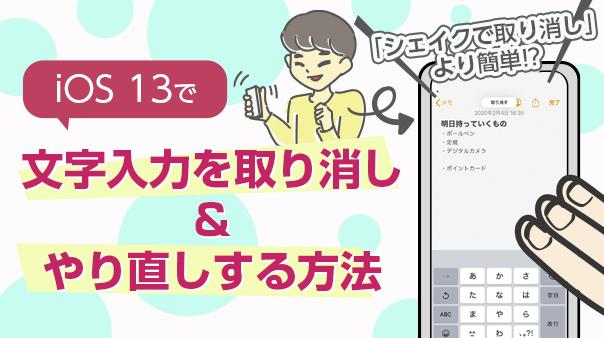 「シェイクで取り消し」より簡単!?iOS 13で文字入力を取り消し&やり直しする方法