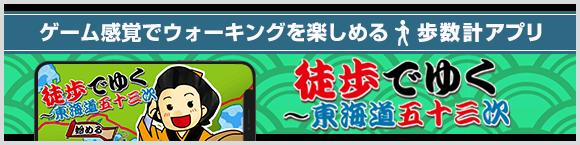 ゲーム感覚でウォーキングを楽しめる 歩数計アプリ「徒歩でゆく~東海道五十三次」