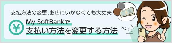 支払方法の変更、お店にいかなくても大丈夫 My SoftBankで支払い方法を変更する方法