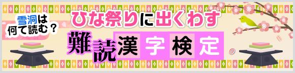 雪洞は何て読む? ひな祭りに出くわす難読漢字検定