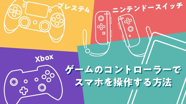 プレステ4/ニンテンドースイッチ/Xbox  ゲームのコントローラーでスマホを操作する方法