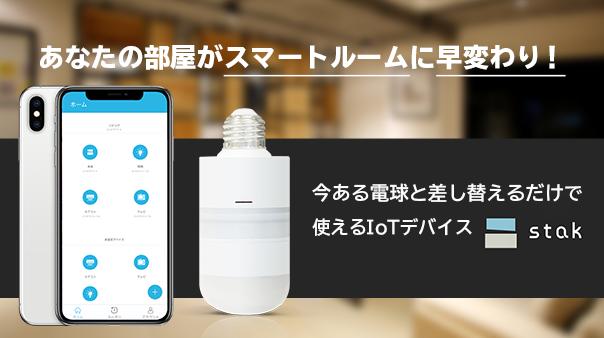 あなたの部屋がスマートルームに早変わり!今ある電球と差し替えるだけで使えるIoTデバイス「stak」