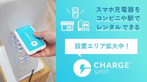 設置エリア拡大中!スマホ充電器をコンビニや駅でレンタルできる「ChargeSPOT」