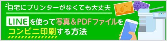自宅にプリンターがなくても大丈夫 LINEを使って写真&PDFファイルをコンビニ印刷する方法