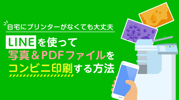 セブンイレブン pdf はがき印刷