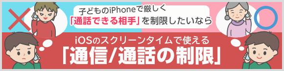 子どものiPhoneで厳しく「通話できる相手」を制限したいなら iOSのスクリーンタイムで使える「通信/通話の制限」