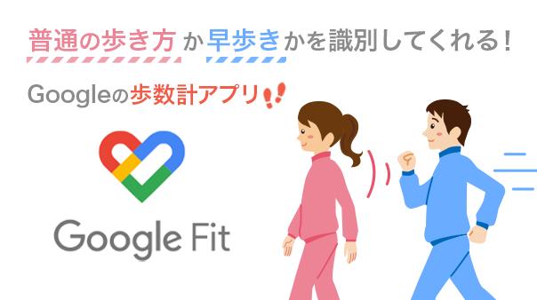 普通の歩き方か早歩きかを識別してくれる!Googleの歩数計アプリ Google Fit