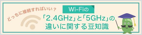 どっちに接続すればいい??Wi-Fiの「2.4GHz」と「 5GHz」の違いに関する豆知識
