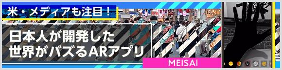 米・メディアも注目!日本人が開発した世界がバズるARアプリ MEISAI