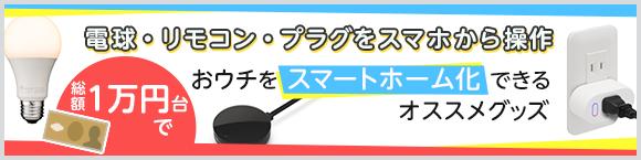 電球・リモコン・プラグをスマホから操作 総額1万円台でおウチをスマートホーム化できるオススメグッズ