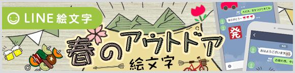 LINE絵文字 春のアウトドア絵文字