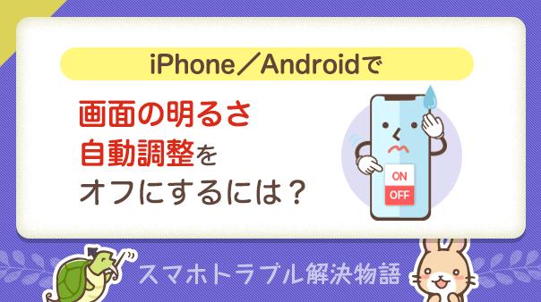 iPhone/Androidで「画面の明るさ自動調整」をオフにするには?スマホトラブル解決物語