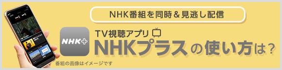 NHK番組を同時&見逃し配信 TV視聴アプリ「NHKプラス」の使い方は?