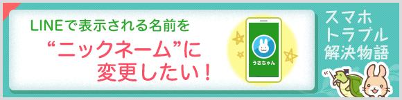"""LINEで表示される名前を""""ニックネーム""""に変更したい!スマホトラブル解決物語"""