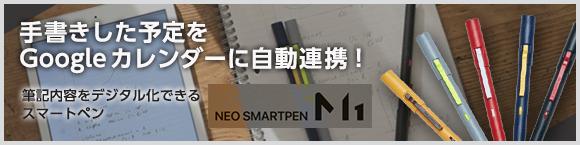 手書きした予定をGoogle カレンダーに自動連携!筆記内容をデジタル化できるスマートペン「Neo smartpen M1」