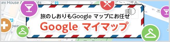 旅のしおりもGoogle マップにお任せ Google マイマップ