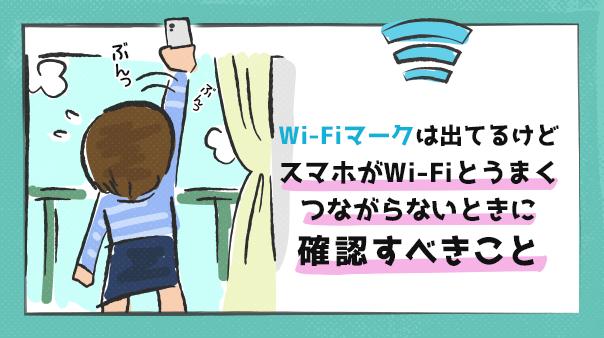 Wi-Fiマークは出てるけど スマホがWi-Fiとうまくつながらないときに確認すべきこと