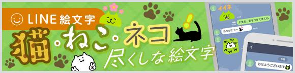 LINE絵文字 猫・ねこ・ネコ尽くしな絵文字