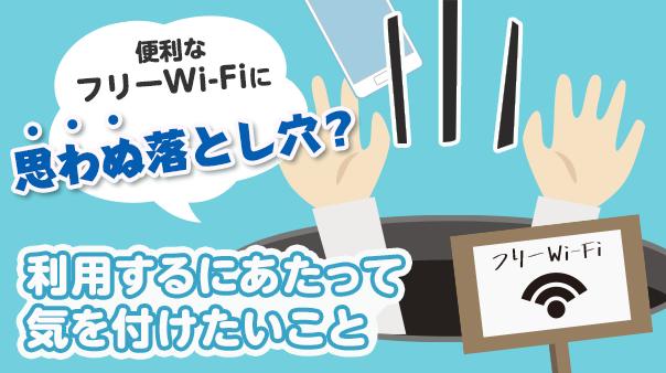 便利なフリーWi-Fiに思わぬ落とし穴?利用するにあたって気を付けたいこと