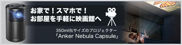 お家で!スマホで!お部屋を手軽に映画館へ 350ml缶サイズのプロジェクター「Anker Nebula Capsule」