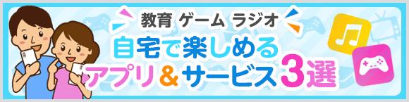 教育/ゲーム/ラジオ 自宅で楽しめるアプリ&サービス3選