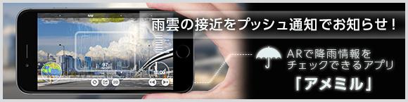 雨雲の接近をプッシュ通知でお知らせ!ARで降雨情報をチェックできるアプリ「アメミル」