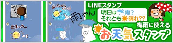 LINEスタンプ 明日は雨?それとも晴れ??梅雨に使えるお天気スタンプ