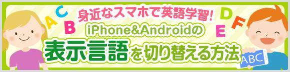 身近なスマホで英語学習! iPhone&Androidの表示言語を切り替える方法