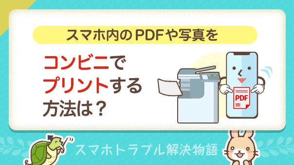 スマホ内のPDFや写真をコンビニでプリントする方法は?スマホトラブル解決物語