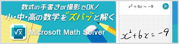 数式の手書きor撮影でOK!小・中・高の数学をズバッと解く Microsoft Math Solver