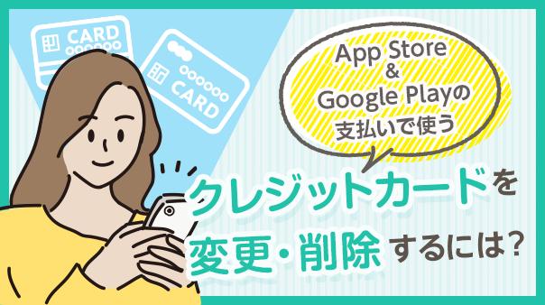 App Store&Google Playの支払いで使うクレジットカードを変更・削除するには?