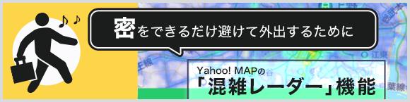 密をできるだけ避けて外出するために Yahoo! MAPの「混雑レーダー」機能
