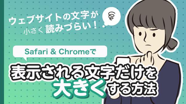 ウェブサイトの文字が小さく読みづらい!Safari & Chromeで表示される文字だけを大きくする方法