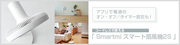 アプリで電源のオン・オフ/タイマー設定も!コードレスで使える「Smartmi スマート扇風機2S」
