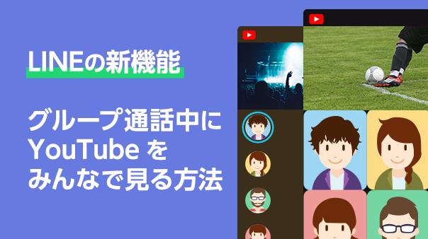LINEの新機能 グループ通話中にYouTubeをみんなで見る方法