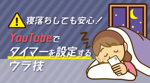 寝落ちしても安心!YouTubeでタイマーを設定するウラ技