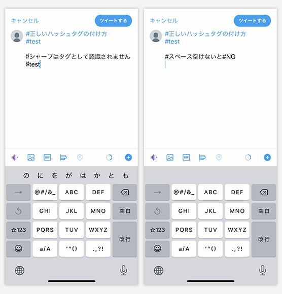 付け方 twitter ハッシュ タグ