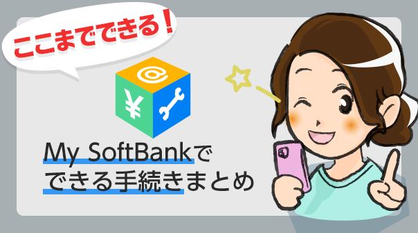 ここまでできる!My SoftBankでできる手続きまとめ