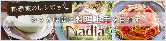 料理家のレシピでおうち時間に料理上手を目指す Nadia