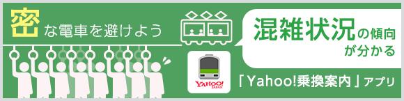 """""""密""""な電車を避けよう 混雑状況の傾向が分かる「Yahoo!乗換案内」アプリ"""