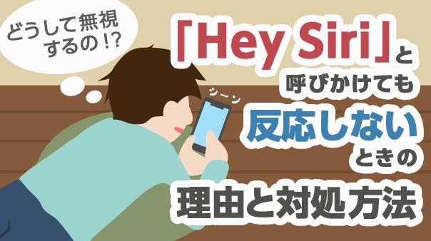 どうして無視するの!? 「Hey Siri」と呼びかけても反応しないときの理由と対処方法