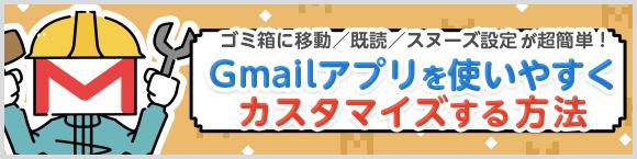 ゴミ箱に移動/既読/スヌーズ設定が超簡単!Gmailアプリを使いやすくカスタマイズする方法