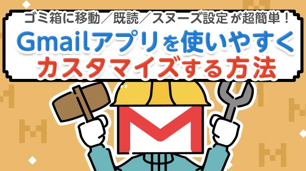 ゴミ箱に移動/既読/スヌーズ設定が超簡単! Gmailアプリを使いやすくカスタマイズする方法