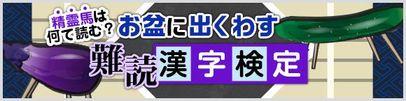 精霊馬は何て読む?お盆に出くわす難読漢字検定