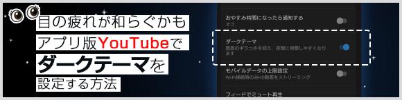 """目の疲れが和らぐかも アプリ版YouTubeで""""ダークテーマ""""を設定する方法"""