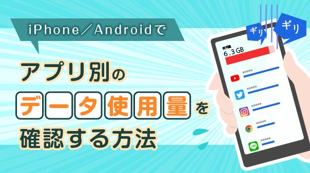 iPhone/Androidでアプリ別のデータ使用量を確認する方法