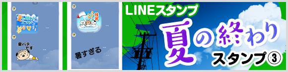 LINEスタンプ 夏の終わりスタンプ③